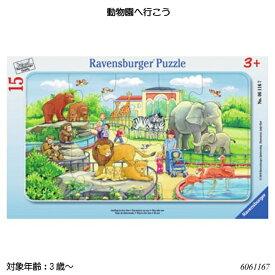 【送料無料】 動物園へ行こう(15ピース) 6061167 ジグソーパズル お子様向けパズル 知育玩具 ラベンスバーガー Ravensbuger BRIO ブリオ