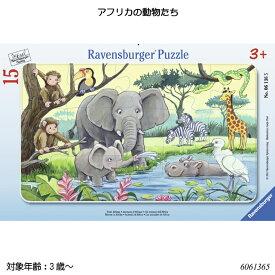 【送料無料】 アフリカの動物たち(15ピース) 6061365 ジグソーパズル お子様向けパズル 知育玩具 ラベンスバーガー Ravensbuger BRIO ブリオ