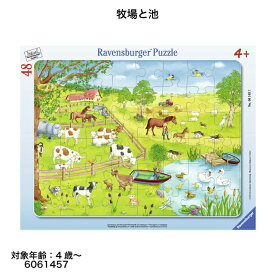 【送料無料】 牧場と池(48ピース) 6061457 ジグソーパズル お子様向けパズル 知育玩具 ラベンスバーガー Ravensbuger BRIO ブリオ
