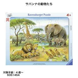 【送料無料】 サバンナの動物たち(30ピース) 6061464 ジグソーパズル お子様向けパズル 知育玩具 ラベンスバーガー Ravensbuger BRIO ブリオ