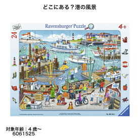 【送料無料】 どこにある?港の風景(24ピース) 6061525 ジグソーパズル お子様向けパズル 知育玩具 ラベンスバーガー Ravensbuger BRIO ブリオ