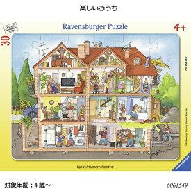 【送料無料】 楽しいおうち(30ピース) 6061549 ジグソーパズル お子様向けパズル 知育玩具 ラベンスバーガー Ravensbuger BRIO ブリオ
