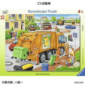 【送料無料】 ゴミ収集車(35ピース) 6063468 ジグソーパズル お子様向けパズル 知育玩具 ラベンスバーガー Ravensbuger BRIO ブリオ