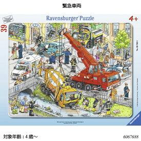 【送料無料】 緊急車両(39ピース) 6067688 ジグソーパズル お子様向けパズル 知育玩具 ラベンスバーガー Ravensbuger BRIO ブリオ