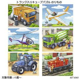 【送料無料】 トランク入りキューブパズル のりもの 6074068 立体パズル お子様向けパズル 知育玩具 ラベンスバーガー Ravensbuger BRIO ブリオ