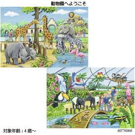 【送料無料】 動物園へようこそ(24ピース×2) 6078066 ジグソーパズル お子様向けパズル 知育玩具 ラベンスバーガー Ravensbuger BRIO ブリオ