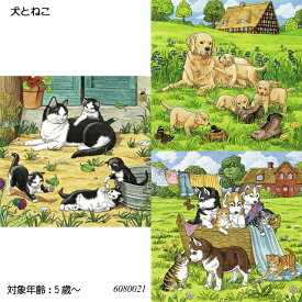 【送料無料】 犬とねこ(49ピース×3) 6080021 ジグソーパズル お子様向けパズル 知育玩具 ラベンスバーガー Ravensbuger BRIO ブリオ