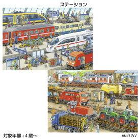 【送料無料】 ステーション(24ピース×2) 6091911 ジグソーパズル お子様向けパズル 知育玩具 ラベンスバーガー Ravensbuger BRIO ブリオ