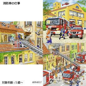 【送料無料】 消防車の仕事(49ピース×3) 6094011 ジグソーパズル お子様向けパズル 知育玩具 ラベンスバーガー Ravensbuger BRIO ブリオ