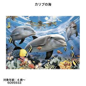 【送料無料】 カリブの海(60ピース) 6095933 ジグソーパズル お子様向けパズル 知育玩具 ラベンスバーガー Ravensbuger BRIO ブリオ