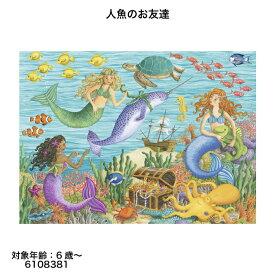 【送料無料】 人魚のお友達(100ピース) 6108381 ジグソーパズル お子様向けパズル 知育玩具 ラベンスバーガー Ravensbuger BRIO ブリオ