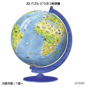 【送料無料】 3Dパズル どうぶつ地球儀(187ピース) 6123384 立体パズル ジグソーパズル 知育玩具 ラベンスバーガー Ravensbuger BRIO ブリオ