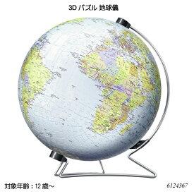 【送料無料】 3Dパズル 地球儀(540ピース) 6124367 立体パズル ジグソーパズル 知育玩具 ラベンスバーガー Ravensbuger BRIO ブリオ