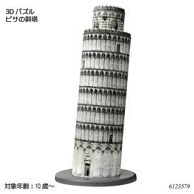 【送料無料】 3Dパズル ピサの斜塔(216ピース) 6125579 立体パズル ジグソーパズル 知育玩具 ラベンスバーガー Ravensbuger BRIO ブリオ