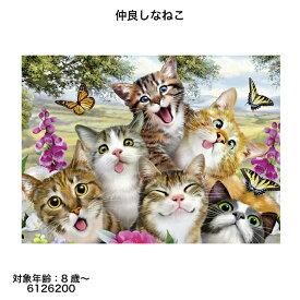 【送料無料】 仲良しなネコ(200ピース) 6126200 ジグソーパズル お子様向けパズル 知育玩具 ラベンスバーガー Ravensbuger BRIO ブリオ