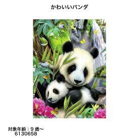 【送料無料】 かわいいパンダ(300ピース) 6130658 ジグソーパズル お子様向けパズル 知育玩具 ラベンスバーガー Ravensbuger BRIO ブリオ