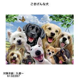 【送料無料】 ごきげんな犬(300ピース) 6132287 ジグソーパズル お子様向けパズル 知育玩具 ラベンスバーガー Ravensbuger BRIO ブリオ
