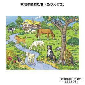 【送料無料】 牧場の動物たち(ぬりえ付き)(100ピース) 6136964 ジグソーパズル お子様向けパズル 知育玩具 ラベンスバーガー Ravensbuger BRIO ブリオ