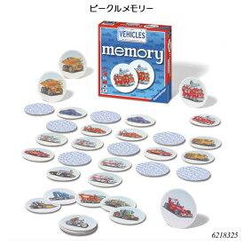 【送料無料】 ビークルメモリー 6218325 ボードゲーム 神経衰弱 絵合わせ パーティーゲーム 知育玩具 ラベンスバーガー Ravensbuger BRIO ブリオ