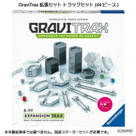 【送料無料】 GraviTrax 拡張セット トラックセット(44ピース) 6260898 スロープトイ グラビトラックスシリーズ 物理の学習 ボール転がし 知育玩具 ラベンスバーガー Ravensbuger BRIO ブリオ