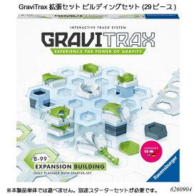 【送料無料】 GraviTrax 拡張セット ビルディングセット(29ピース) 6260904 スロープトイ グラビトラックスシリーズ 物理の学習 ボール転がし 知育玩具 ラベンスバーガー Ravensbuger BRIO ブリオ
