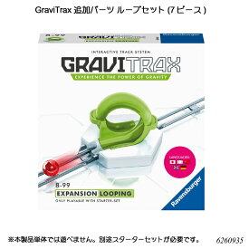 【送料無料】 GraviTrax 追加パーツ ループセット(7ピース) 6260935 スロープトイ グラビトラックスシリーズ 物理の学習 ボール転がし 知育玩具 ラベンスバーガー Ravensbuger BRIO ブリオ