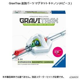 【送料無料】 GraviTrax 追加パーツ マグネットキャノン(4ピース) 6260959 スロープトイ グラビトラックスシリーズ 物理の学習 ボール転がし 知育玩具 ラベンスバーガー Ravensbuger BRIO ブリオ
