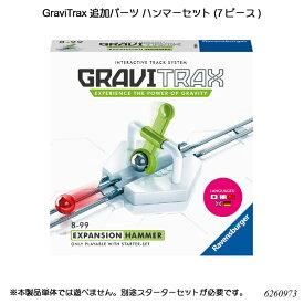 【送料無料】 GraviTrax 追加パーツ ハンマーセット(7ピース) 6260973 スロープトイ グラビトラックスシリーズ 物理の学習 ボール転がし 知育玩具 ラベンスバーガー Ravensbuger BRIO ブリオ