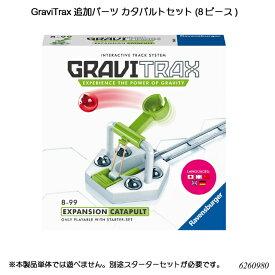 【送料無料】 GraviTrax 追加パーツ カタパルトセット(8ピース) 6260980 スロープトイ グラビトラックスシリーズ 物理の学習 ボール転がし 知育玩具 ラベンスバーガー Ravensbuger BRIO ブリオ