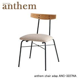 【送料無料】 アンセムチェア(adap) ANC-3227NA ダイニングチェア リビングチェア 北欧風 おしゃれ 椅子 アンセムシリーズ【予約07c】