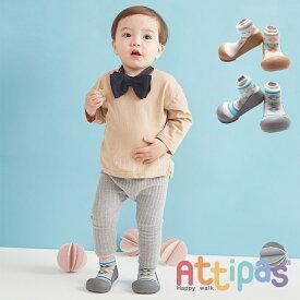 【びっくり特典あり】【送料無料】【あす楽】 Attipas ベビーシューズ Nordic(ノルディック) アティパス ベビーシューズ トレーニングシューズ attipas アテパス ベビー靴 誕生日祝い 贈り物 ギフト ルームシューズ