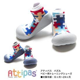 【びっくり特典あり】【送料無料】 Attipas ベビーシューズ puzzle(パズル) アティパス アクアシューズ ベビーシューズ トレーニングシューズ attipas アテパス ベビー靴 誕生日祝い 贈り物 ギフト ルームシューズ