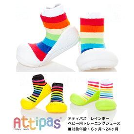 【びっくり特典あり】【送料無料】 Attipas ベビーシューズ Rainbow(レインボー) アティパス アクアシューズ ベビーシューズ トレーニングシューズ attipas アテパス ベビー靴 誕生日祝い 贈り物 ギフト ルームシューズ