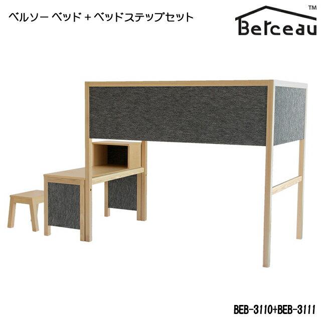 【送料無料】 Berceau(ベルソー)ベッド+ベッドステップ 計2点セット BEB-3110+BEB-3111 木製 キッズベッドセット 子供用家具 ロフトベッドセット 子供部屋 おすすめ 国産 日本製