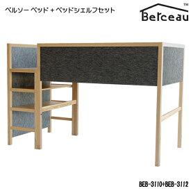 【送料無料】 Berceau(ベルソー)ベッド+ベッドシェルフ 計2点セット BEB-3110+BEB-3112 木製 キッズベッドセット 子供用家具 ロフトベッドセット 子供部屋 おすすめ 国産 日本製