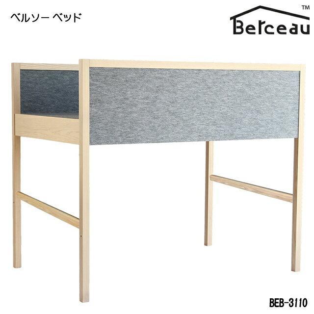 【送料無料】 Berceau(ベルソー)ベッド BEB-3110 木製 キッズベッド 子供用家具 ロフトベッド 子供部屋 おすすめ 国産 日本製