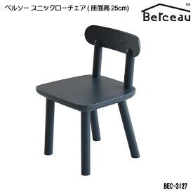 【送料無料】 Berceau(ベルソー)スニックローチェア(座高25cmタイプ) BEC-3127 木製 キッズチェア 子供用家具 子供椅子 チャイルドチェア 子供部屋 おすすめ 国産 日本製