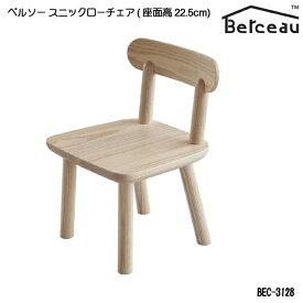【送料無料】 Berceau(ベルソー)スニックローチェア(座高22.5cmタイプ) BEC-3128 木製 キッズチェア 子供用家具 子供椅子 チャイルドチェア 子供部屋 おすすめ 国産 日本製