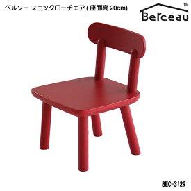 【送料無料】 Berceau(ベルソー)スニックローチェア(座高20cmタイプ) BEC-3129 木製 キッズチェア 子供用家具 子供椅子 チャイルドチェア 子供部屋 おすすめ 国産 日本製