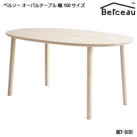 【送料無料】 Berceau(ベルソー)オーバルテーブル(幅150cmタイプ) BET-3131 木製 ダイニングテーブル リビングテーブル おすすめ 国産 日本製