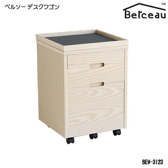 【送料無料】 Berceau(ベルソー)デスクワゴン BET-3123 木製 インワゴン キャスター付 カスタマイズ おすすめ 国産 日本製
