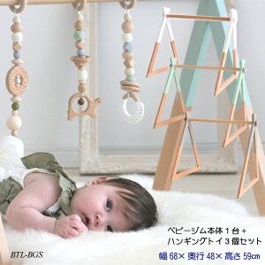【送料無料】 ベビージムセット BTL-BGS 木製 おしゃれ かわいい 赤ちゃん向け 子育て プレイジム ホップル ベビートイラインシリーズ 誕生祝い 出産祝い