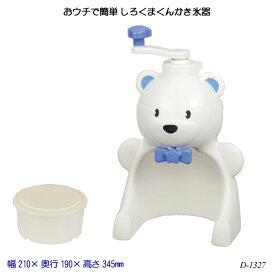 【送料無料】 おウチで簡単 しろくまくんかき氷器 D-1327 氷かき器 ふわふわ カップ かき氷機 夏物用品 製菓用品