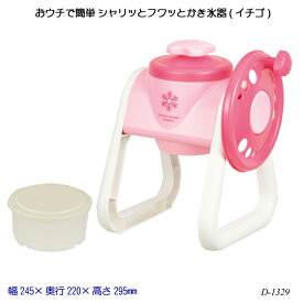 【送料無料】 おウチで簡単 シャリッとフワッとかき氷器(イチゴ) D-1329 氷かき器 ふわふわ カップ かき氷機 夏物用品 製菓用品