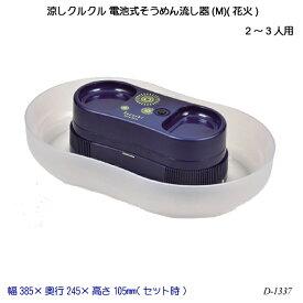 【送料無料】 涼しクルクル 電池式そうめん流し器(M)(花火) D-1337 流しそうめん機 涼風 夏物用品 パーティーグッズ