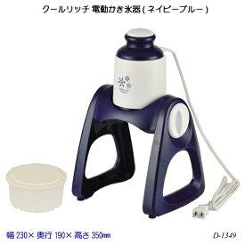 【送料無料】 クールリッチ 電動かき氷器(ネイビーブルー) D-1349 氷かき器 ふわふわ カップ かき氷機 夏物用品 製菓用品