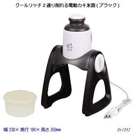 【送料無料】 クールリッチ 2通り削れる電動カキ氷器(ブラック) D-1352 氷かき器 ふわふわ カップ かき氷機 夏物用品 製菓用品