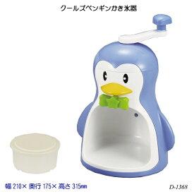 【送料無料】 クールズペンギンかき氷器 D-1368 氷かき器 ふわふわ カップ かき氷機 夏物用品 製菓用品