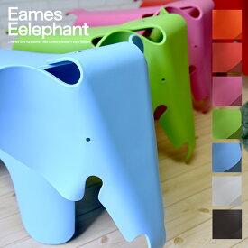 【送料無料】 イームズ エレファントチェア EEC-001 キッズチェア エレファントスツール 椅子 リプロダクト オブジェ インテリア 象型チェア 子供部屋 子供家具