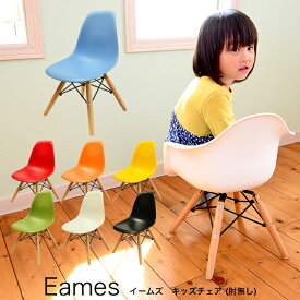 【組立不要完成品】【送料無料】 イームズキッズチェア ESK-003 イームズチェア Eames リプロダクト キッズチェア ミニ 椅子 子供【予約05b】